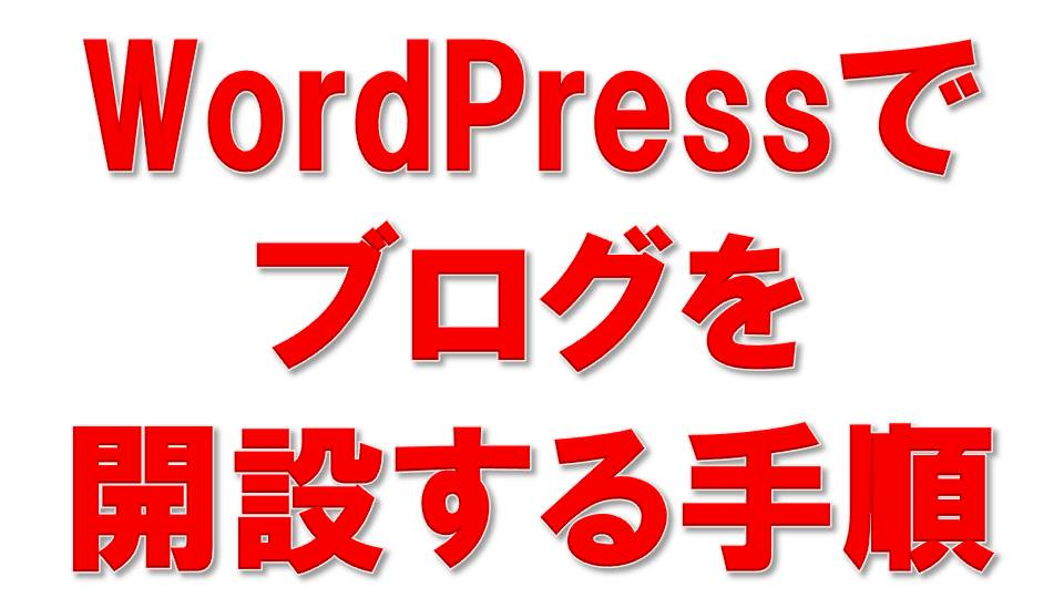WordPressでブログを開設する手順