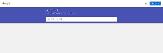 Googleアラートのログイン画面