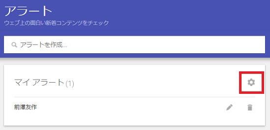 Googleアラート 歯車マーク