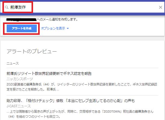 Googleアラート キーワード登録
