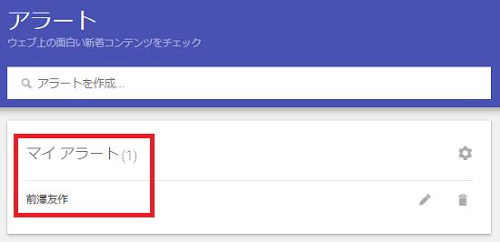 Googleアラート マイアラート