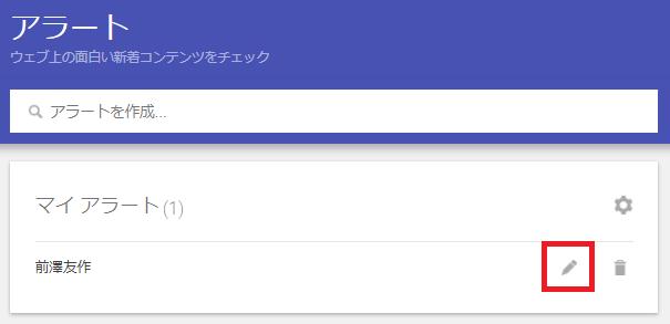 Googleアラート ペンボタン