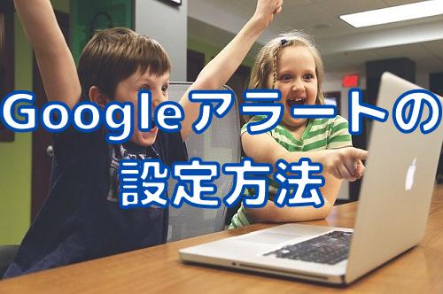 Googleアラートの設定方法