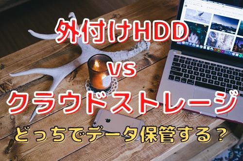 外付けHDDvsクラウドストレージ どっちでデータ保管する?